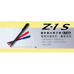 ZEBRA 斑馬 Z-1 S 原子筆 BA-16 0.7mm