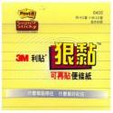 3M 640S 利貼 狠黏 可再貼便條紙 (橫格) (98.4mm x 98.4mm, 90張/本)