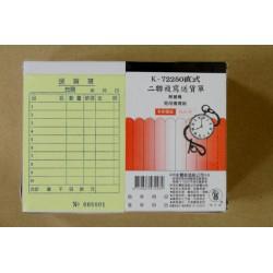 象球牌 K-72250直式二聯複寫送貨單附號碼