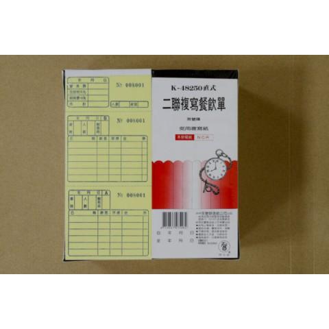 象球牌 K-48250直式二聯複寫餐飲單附號碼
