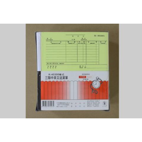 象球牌 K-40350橫式三聯複寫中英文送貨單附號碼
