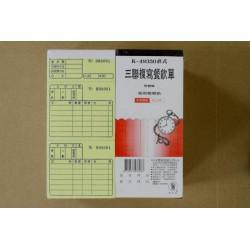 象球牌 K-48350直式三聯複寫餐飲單附號碼