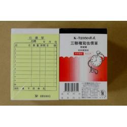 象球牌 三聯複寫估價單附號碼 50組/本