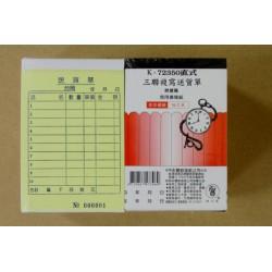 象球牌 三聯複寫送貨單附號碼