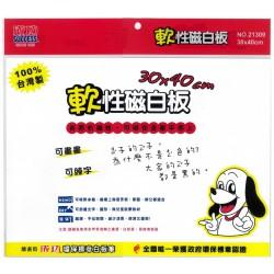 成功 軟性磁白板 3種尺寸可選(30x40cm,40x60cm,A4)