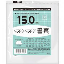 哈哈書套 傳統書套 15~32.5cm 多尺寸可選