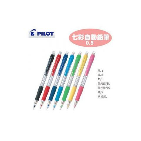 PILOT 百樂 七彩自動鉛筆 H-185 (0.5mm)