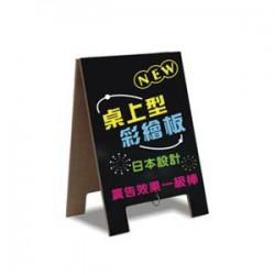 成功 A4桌上型雙面彩繪板NO.01023/ 21X30CM