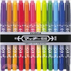 斑馬 ZEBRA 雙頭極細油性筆 MO-120-MC 12色組