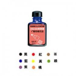 SIMBALION雄獅 奇異筆補充油 NO.GER-32