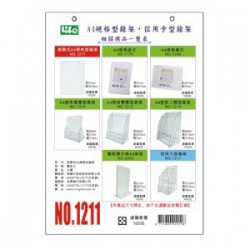 LIFE徠福 NO.1211 壓克力型錄架/佈告欄-A4規格(2孔掛壁式)