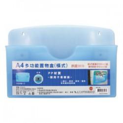 W.I.P C3523 A4多功能置物盒(橫式)
