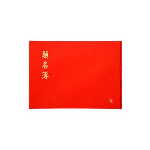 紅題名簿 195x265mm