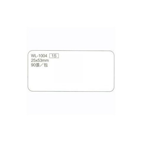 華麗牌 WL-1004自黏標籤25X53mm無框