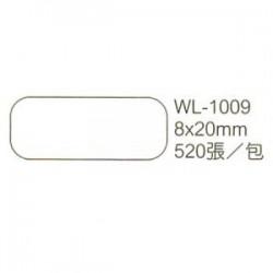 華麗牌 WL-1009自黏標籤8X20mm無框