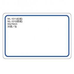 華麗牌 WL-1012自黏標籤50X75mm藍框
