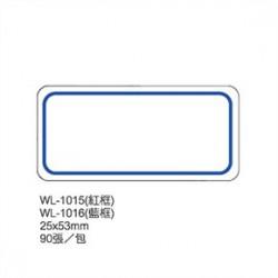 華麗牌 WL-1016自黏標籤25X53mm藍框