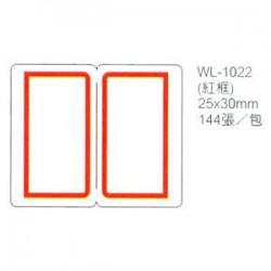華麗牌 WL-1022自黏標籤25X30mm 紅框