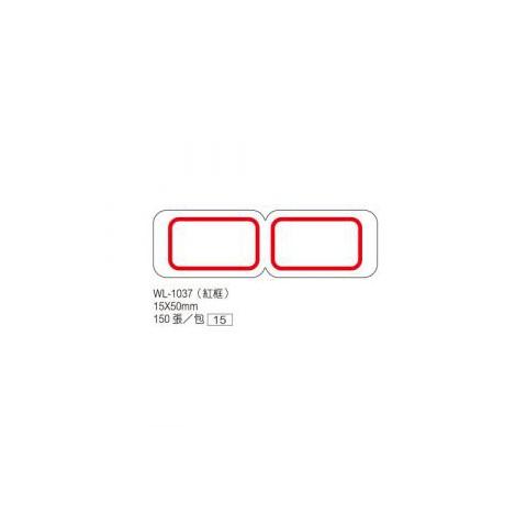 華麗牌 WL-1037自黏標籤15X50mm 紅框