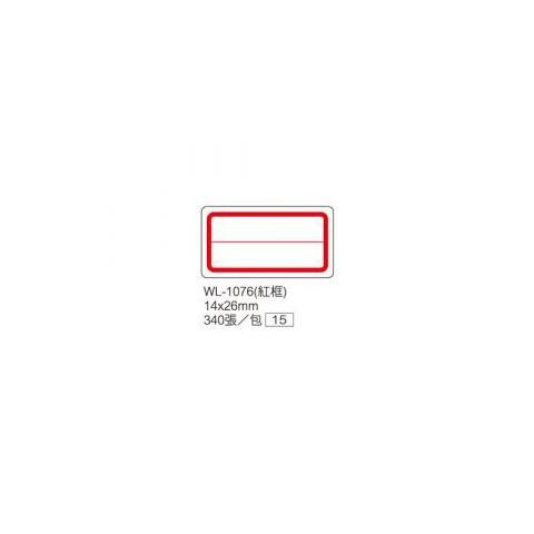 華麗牌 WL-1076自黏標籤14X26mm 紅框二格