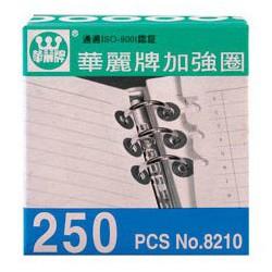 華麗牌 WL-8210加強圈-白250張盒