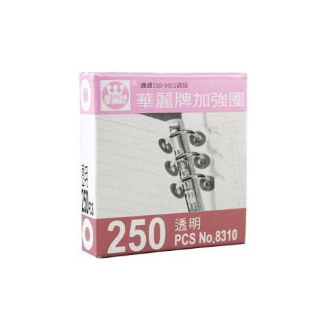 華麗牌 WL-8310加強圈-透明250張盒