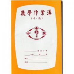 國小作業簿 數學 (中高、空白)
