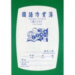 國小作業簿國語低5x8 (有訂正)