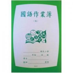 26K 國小作業簿國語低5x10 (有訂正)