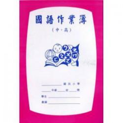 國小作業簿國語低6x12 (中高)