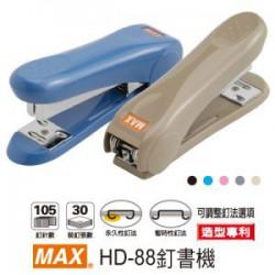 MAX美克司 HD-88 釘書機
