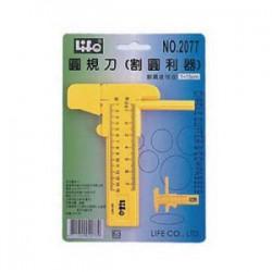 LIFE徠福 圓規刀 NO.2077 (可割圓形1-15cm)