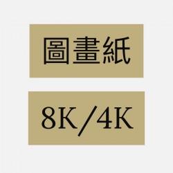 4K150P圖畫紙/100張/包