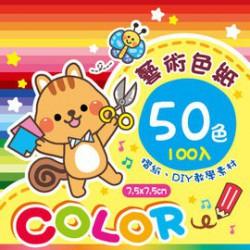 50色色紙(中) 四季紙品