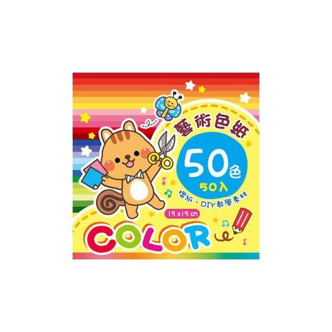 50色色紙(大) 四季紙品