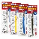 雙鉤彈簧釦10公分 四季紙品