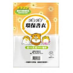 哈哈書套/16K環保書衣(8入)/國中小課本用書套 BC070