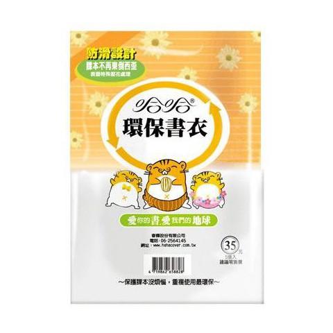 哈哈書套/16K環保書衣(5入)/16開作業簿用書套 BC076