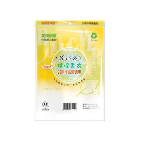 哈哈書套/25K環保書衣(6入)/25開作業簿用書套 BC078