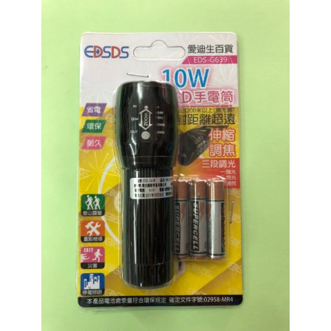 10W LED手電筒 EDS-G639 愛迪生
