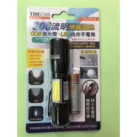 LED側燈附夾手電筒 TS-G716 愛迪生