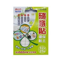 成功 1606B 隨意貼環保黏土25g 42小片/包 ch080