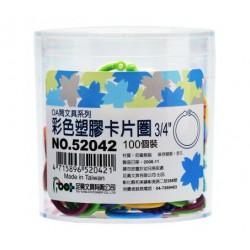 足勇 NO.52041~46 OA筒裝塑膠卡片圈