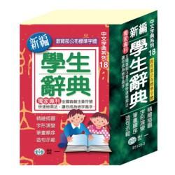 世一 新編學生辭典(64K) B5129-3