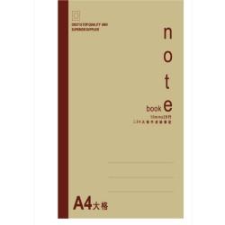 南冠 13K(A4)大格牛皮紙筆記-大格 29.5x20.9cm 40頁
