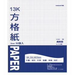 南冠 13K方格紙 28.8x20cm 特大本 50頁