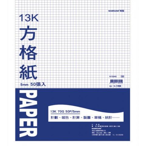 南冠 13K方格紙 5mm 28.8x20cm 特大本 50頁