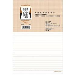 南冠 13K單線簿 28.8x20cm 40頁
