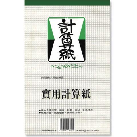 南冠 13K實用計算紙 28.8x20.6cm 80頁