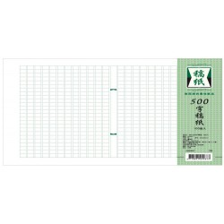 南冠 9K 500字稿紙-100入 34.8x26cm